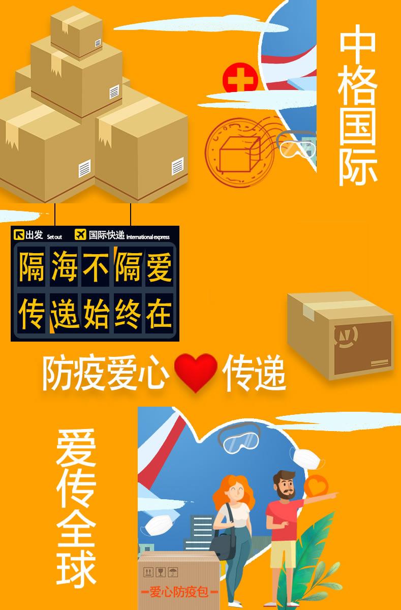 上海fedex_隔海不隔爱,中格国际爱心传递日本快递优惠口罩防护用品专递